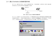 华三交换机S2000C形说明书