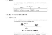 华三交换机S2000B形说明书