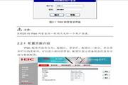 华三交换机S1526形说明书
