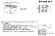 海尔 XQB60-S928波轮全自动洗衣机 使用说明书