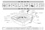 三洋 全自动洗衣机XQB60-B830YS 使用说明书