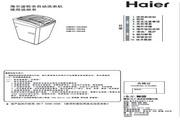 海尔 XQB75-S928波轮全自动洗衣机 使用说明书