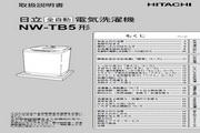 日立 NW-TB5洗衣机 说明书