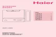 海尔 WQP4-2系列家用洗碗机 使用说明书