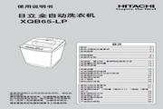日立 XQB65-LP全自动洗衣机 使用说明书