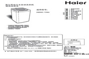 海尔 XQS50-728A双动力洗衣机 使用说明书