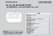日立 XQB80-JV全自动洗衣机 使用说明书