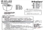 海尔 XQB55-7288 HM全自动洗衣机 使用说明书<br />