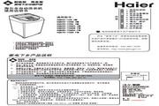 海尔 XQB50-7288B HM全自动洗衣机 使用说明书