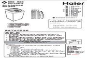 海尔 XQB60-7288A HM全自动洗衣机 使用说明书