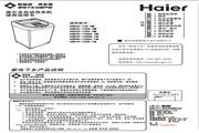 海尔 XQB70-7288 HM全自动洗衣机 使用说明书