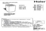 海尔 XQB70-728E波轮全自动洗衣机 使用说明书
