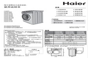 海尔 XQG56-B886滚筒全自动洗衣机 使用说明书