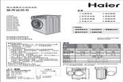 海尔 XQG56-B986滚筒全自动洗衣机 使用说明书