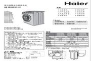 海尔 XQG56-B1086以旧换新滚筒全自动洗衣机 使用说明书