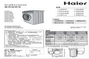 海尔 XQG56-BK886以旧换新滚筒全自动洗衣机 使用说明书