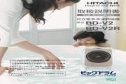 日立 BD-V2超大滚筒式洗衣机 使用说明书