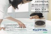 日立 BD-V2R超大滚筒式洗衣机 使用说明书