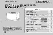 日立 NW-42FF洗衣干燥机 说明书