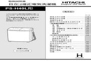 日立 PS-H40L洗衣机 说明书