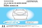 日立 NW-D6CX洗衣机 使用说明书