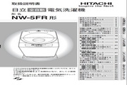 日立 NW-5FR型洗衣机 使用说明书