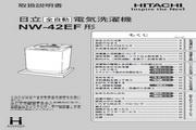 日立 NW-42EF型干衣机 使用说明书