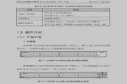 华三交换机S1050形说明书