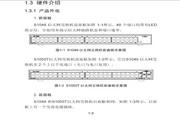 华三交换机S1048形说明书