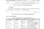 华三交换机S1016R形说明书
