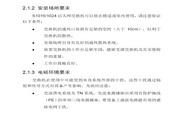 华三交换机S1016形说明书