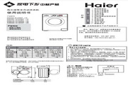 海尔 XQG80-1212AMT LM滚筒全自动洗衣机 使用说明书