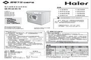 海尔 XQG50-799HM滚筒全自动洗衣机 使用说明书<br />