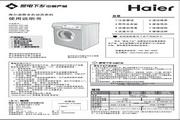 海尔 XQG50-800FM滚筒全自动洗衣机 使用说明书