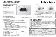 海尔 XQG50-710FM滚筒全自动洗衣机 使用说明书