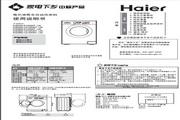 海尔 XQG56-812AMT LM滚筒全自动洗衣机 使用说明书