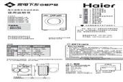 海尔 XQG56-1012AMT LM滚筒全自动洗衣机 使用说明书