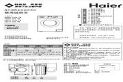 海尔 XQG70-1008FM滚筒全自动洗衣机 使用说明书
