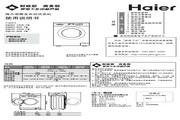 海尔 XQG70-808FM滚筒全自动洗衣机 使用说明书
