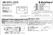 海尔 XQG60-808FM滚筒全自动洗衣机 使用说明书