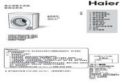 海尔 GDZA3.5-61滚筒干衣机 使用说明书