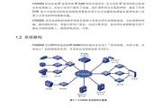 华三交换机iVS8000形说明书