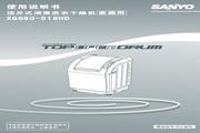 三洋 XQB80-518HD顶开式滚筒洗衣干燥机(家庭用) 使用说明书