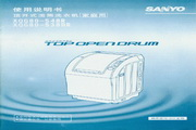 三洋 XQG80-548R顶开式滚筒洗衣干燥机(家庭用) 使用说明书