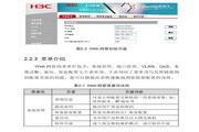 华三交换机E126-SI形说明书