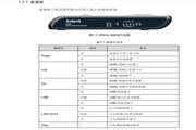 华三交换机DR834ADSL2+形说明书