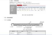华三交换机DM8000形说明书