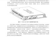 华三交换机DC1001形说明书