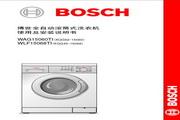 博世 WLF15068TI全自动滚筒洗衣机 使用及安装说明书