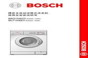博世 XQG52-15060全自动滚筒洗衣机 使用及安装说明书